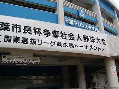 日本選手権の前哨戦「社会人野球:千葉市長杯」を観戦!マリスタへ。