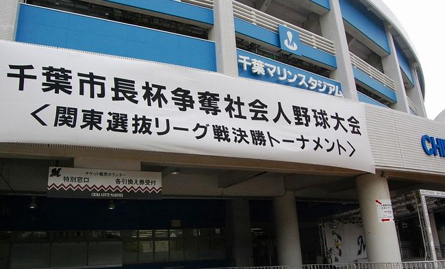 11月2日、東京ディズニーランドに行く人は、舞浜で、そして、東京モーターショーに行く人は海浜幕張で下車します(京葉線)。しかし、海浜幕張で下車したモーターショーに行く人のような格好の私は、幕張メッセに行かず、その先の千葉マリンスタジアムへ。<br />もちろん、社会人野球ですわ。<br /><br />千葉市長杯の初日です。<br /> JEF東日本 対 日立製作所<br /> Honda 対 かずさマジック<br /> 日産自動車 対 セガサミー<br />の3試合です。<br />日本選手権前の最後の公式戦です。<br /><br /><br />3試合目の様子は、こちら。<br />【千葉市長杯】日産、投打かみ合い初戦突破!<br />http://www.plus-blog.sportsnavi.com/chifu/article/376<br /><br />当日のモブログは、こちら。<br />http://blog.livedoor.jp/chifu_19/archives/51746813.html<br />http://blog.livedoor.jp/chifu_19/archives/51746894.html<br /><br />