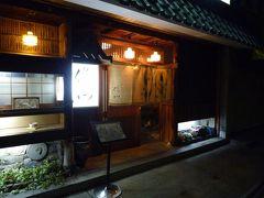 堺市堺区 割烹 左近 に行ってきました。