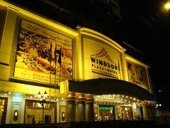いきいきホーチミン(02) WINDSOR PLAZA HOTEL SAIGON に泊る ~2009年10月~