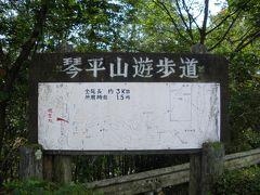 琴平山遊歩道女滝・男滝???