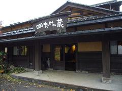 温泉旅行!(わいた・湯布院・別府温泉編)(2009年11月・和楽の里 たけの蔵)