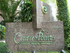 バンコク Centre Point Langsuan Studio (センターポイント・ランスワン) スタジオタイプ に宿泊してみました。