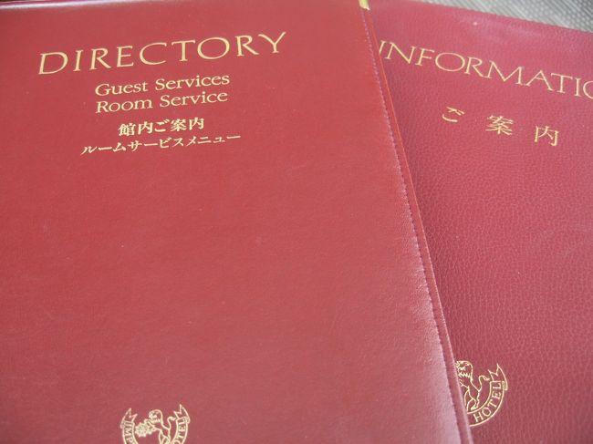 「帝国ホテルに泊まった記録」 本編はこちらです。<br />http://4travel.jp/traveler/polestar/album/10400214/<br /><br />ホテルの部屋にあった 「ルームサービス・メニュー」 を撮影しちゃいました。<br /><br />帝国ホテルさん、ごめんなさい。<br /><br />2008年11月現在のものですから、内容や金額が変わっているかもしれませんが、極端に変わることはないと思いますので、どうぞご参考に。