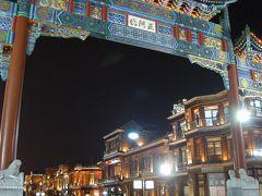 北京滞在記117~次男坊北紀行10・新名所?前門、大柵欄の夜景