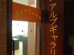 犬の置物展示館 きぬ川国際ホテル内の施設。