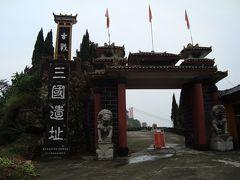 2008年 10月 宜昌旅行(おう亭古戦場-下巻)