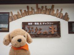 ちゃむたの「⑫こらんしょ♪食わんしょ♪福島」~高湯温泉の旅☆カフェで腹ごしらえ?!編