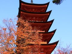 安芸の宮島・紅葉を訪ねて・・旅いつまでも・・