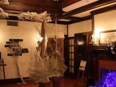 山手西洋館:世界のクリスマス2009(後半)