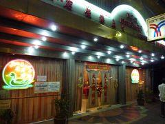 バンコク Sukhumvit Soi 24 Great Shanghai に行ってきました。その2