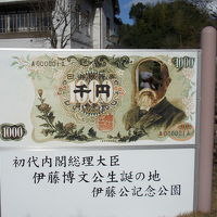 没後100年伊藤公記念公園に行く&ちょこっと食べ歩き