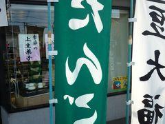 09年12月27日(日)、団子シリーズ○73(有)むさしの本店の場合。
