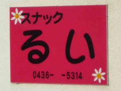 09年12月27日(日)、もうただのポタリングとは呼ばせないDS28号で千葉公園レポ。