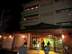 私の温泉宿100選~山中温泉、花紫(石川県)