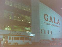 1991年12月鉄道旅行(ガーラ湯沢)
