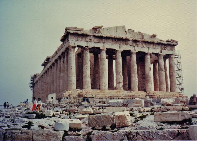1986年の春、初めての海外旅行先に選んだのはヨーロッパ<br />ギリシャ、イタリア、フランスの3か国<br />今から20年以上前・・・<br />ヨーロッパまで飛行機の直行便がなくて、アンカレッジ経由の北回りか、東南アジア経由の南回りかの路線しかなかったと思います。<br />行きは南回りでアテネまで約27時間かかりました。<br />最初の訪問国はギリシャです。