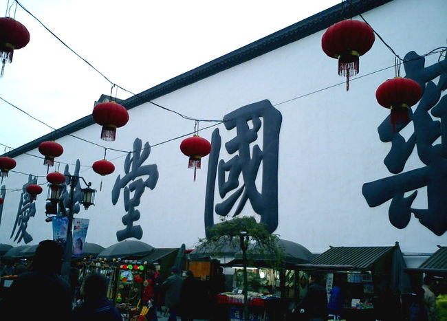杭州旅行を決めたのは、この一年、ずーっと諸葛八卦村に行くことを夢見ていたから。<br /> 実のところ、杭州には興味はなく、諸葛八卦村に行くことだけを考えていました。<br /> ところが、訳あって、諸葛八卦村には行けなくなって・・・。<br /> お陰であてもなくフラフラしていたら、「お茶」でぼられまくり!の旅になりました。<br /> まー、楽しかったんですけど。