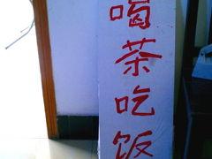 杭州−街並みと龍井村へのプチ旅行−