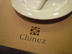 バンコク エンポリアムデパート最上階 中国料理 Chinez に行ってきました。