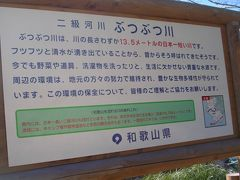"""和歌山のB級でマイナーな観光地めぐり1001 「日本一短い川 """"ぶつぶつ川""""でぶつぶつ呟く」  ~紀伊勝浦・和歌山~"""