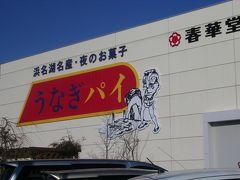 たまには「ベタ」な工場見学0912  「うなぎパイ・春香堂」    ~浜松・静岡~