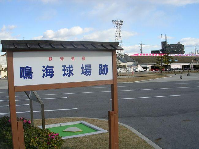 "「B級でマイナー」というと失礼かもしれませんが、一般的にメジャーではない観光地も全国にはたくさんあります。<br />今回は、愛知県の「鳴海球場跡」をご紹介します。1936年、初めてプロ野球の試合が開催された球場です。<br />2009年12月、帰省のついでに訪れました。<br /><br /><br />★「B級でマイナーな観光地」シリーズ<br /><br />荒川ロックゲート(東京)<br />http://4travel.jp/travelogue/10438358<br />鮮魚列車&日本一短い商店街(大阪)<br />http://4travel.jp/travelogue/10420078<br />鹿嶋まつり&鹿島臨海鉄道鹿島臨港線(茨城)<br />http://4travel.jp/travelogue/10623562<br />鳴海球場跡(愛知)<br />http://4travel.jp/travelogue/10416547<br />西寺跡(京都)<br />http://4travel.jp/travelogue/10467065<br />「戸(へ)」のつく街めぐり(青森&岩手)<br />https://ssl.4travel.jp/tcs/t/editalbum/<br />関西電力黒部専用鉄道""上部軌道""(富山)<br />http://4travel.jp/travelogue/10535489<br />嘉穂劇場(福岡)<br />http://4travel.jp/travelogue/10536327<br />遊楽部川の鮭の遡上(北海道)<br />http://4travel.jp/travelogue/10555940<br />石見神社&白鳥城(兵庫)<br />http://4travel.jp/travelogue/10421611<br />西武秩父線のローカル駅(埼玉)<br />http://4travel.jp/travelogue/10441164<br />深谷駅&さきたま古墳&あついぞ!熊谷(埼玉)<br />http://4travel.jp/travelogue/10439881<br />内之浦&宮之城&藺牟田池(鹿児島)<br />http://4travel.jp/travelogue/10470926<br />京都一条妖怪ストリート(京都)<br />http://4travel.jp/travelogue/10565267<br />町田リス園(東京)<br />http://4travel.jp/travelogue/10416970<br />靭(うつぼ)公園(大阪)<br />http://4travel.jp/travelogue/10420097<br />士幌線廃線跡(北海道)<br />http://4travel.jp/traveler/satorumo/album/10440854/<br />氷のトンネル(北海道)<br />http://4travel.jp/travelogue/10606410<br />日本最北のマクドナルド&地吹雪の抜海駅(北海道)<br />http://4travel.jp/travelogue/10431780<br />""ののちゃん""と""タブチくん""のふるさと・玉野(岡山)<br />http://4travel.jp/travelogue/10563273<br />立山砂防軌道&立山カルデラ(富山)<br />http://4travel.jp/travelogue/10533323<br />日本一の長寿村&塩川&喜屋武岬(沖縄)<br />http://4travel.jp/travelogue/10470372<br />伊勢崎西部公園(群馬)<br />http://4travel.jp/traveler/satorumo/album/10723218<br />長浜大橋(愛媛)<br />http://4travel.jp/travelogue/10450812<br />くりはら田園鉄道乗車会(宮城)<br />http://4travel.jp/travelogue/10620825<br />塩田津&八本木宿&浜金屋&筑後川昇開橋(佐賀)<br />http://4travel.jp/travelogue/10468519<br />モエレ沼公園&宮島沼&777段ズリ山階段(北海道)<br />http://4travel.jp/travelogue/10462083<br />河童の里(福岡)<br />http://4travel.jp/travelogue"