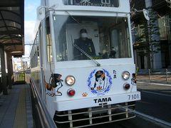楽しい乗り物に乗ろう!  岡山電気軌道「たま電車」   ~岡山~