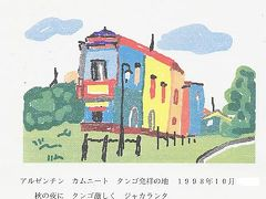 ワープロで描いた俳画・・・タンゴの発祥地カムニート