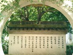 杭州−お茶と点心と雷峰塔−