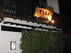 南九州の旅~2 熊本「吉鳥本店」