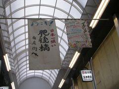 大阪のB級でマイナーな観光地めぐり1010 「鮮魚列車&日本一短い商店街」  ~大阪~