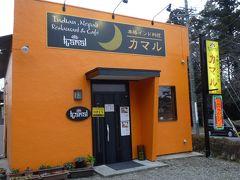 ユニモちはら台の帰りに、本格インド料理&カフェ「カマル」へ。