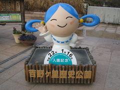吉野ヶ里遺跡 ~2010年冬~