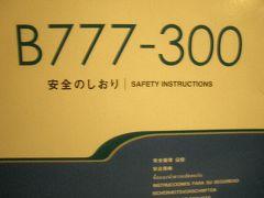 ボーイング777-300ERに乗りました