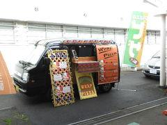 東京都調布市 移動販売 たこ焼き、あげぱん、ピザ 競輪場出店