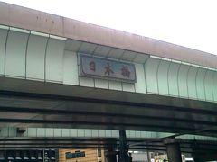 東海道を歩く 日本橋 → 品川宿  2010/01/30