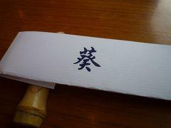 バンコク サイアムパラゴン 日本料理 葵 に行ってきました。