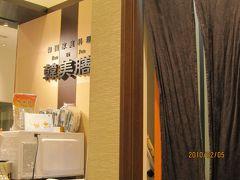丸ビルランチ 地下1階 「韓美膳」