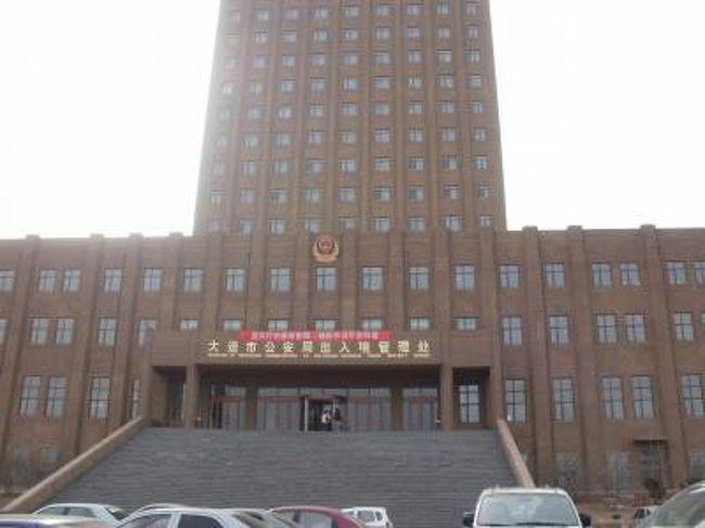『大連でLビザ(観光ビザ)延長~2010年』大連(中国)の旅行記 ...
