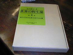 2001春、ランの館(2完)デンドロビュウム、図書資料、室内外の光景