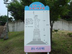 日本、レプリカ探しの旅。