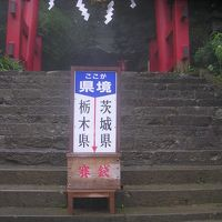 県境のまち0905 「鷲子山上神社」   ~栃木&茨城~