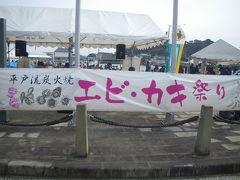 平戸 エビ・カキまつり ~2010年冬~