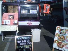 神奈川県横浜市 移動販売 たこ焼き、お好み焼き、焼きそば パチンコ店出店
