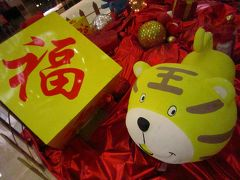 上海★新年快楽、万事如意!