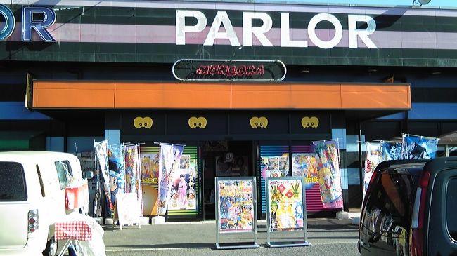 埼玉県志木市 移動販売 お雑煮、お汁粉、豚汁 パチンコ店出店の様子です。<br /><br /><br />今回はお正月ということもあって日替わりでお客様にお年玉プレゼントです。<br /><br /><br />http://dream-pinocchio-group.com<br />http://www.alpha-net.ne.jp/users2/bethesun<br />http://dreamlive.web.fc2.com/