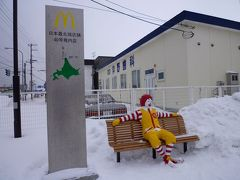 北海道のB級でマイナーな観光地めぐり1002 「日本最北のマクドナルド&地吹雪の抜海駅」 ~稚内・北海道~