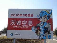 祝!茨城空港【IBR】平成22年3月11日開港 スカイマーク就航記念フライト搭乗!