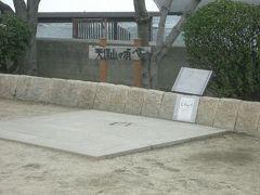 日本で一番低い山「天保山」に登山?